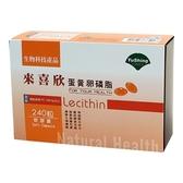 優杏~來喜欣蛋黃卵磷脂軟膠囊240粒/盒~特惠中~