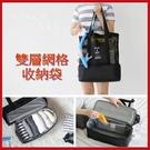 <特價出清>雙層網格收納袋 露營野餐保溫袋 旅行運動置物袋【AE16159】i-style居家生活