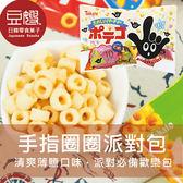 【豆嫂】日本零食 TOHATO 東鳩 手指洋芋圈圈歡樂派對包(薄鹽)