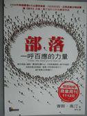 【書寶二手書T1/財經企管_KOF】部落:一呼百應的力量_塞斯.高汀