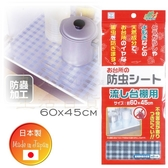 【九元生活百貨】日本製 防蟲流理台墊/60x45cm 食器墊 防蟲墊 櫥櫃墊 防塵墊