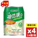 三多 SENTOSA 補體康D穩定營養配方 240ml 24罐X4箱 專品藥局【2015844】