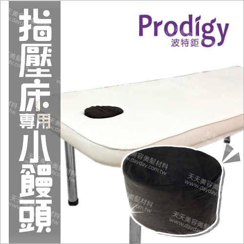Prodigy波特鉅台灣製! 指壓床專用臉孔填充枕頭(小饅頭)-單入 [56109]