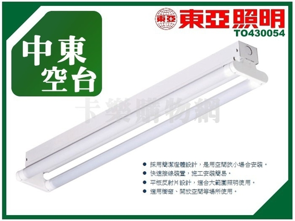 TOA東亞 LTS4244XAA LED 4尺 2燈 全電壓 中東型 燈具 空台 (適用 億光/旭光/舞光)_TO430054