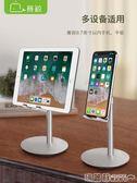 手機平板支架 手機桌面支架小ipad平板支架床懶人支駕iphone支撐架子 瑪麗蘇