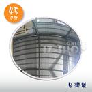 45cm室內防盜鏡 反射鏡 凸面鏡 超市超商鏡 台灣製