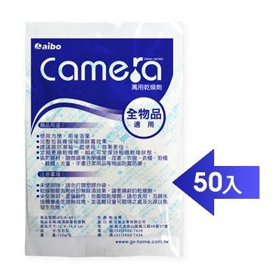 aibo 台灣製 120g吸濕除霉乾燥劑-50包