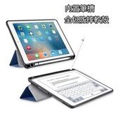 iPad全包防摔軟殻皮套 可放筆 適用於2018iPad/2017ipad/Pro9.7/Air2/Air/Pro10.5