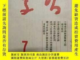 二手書博民逛書店《學習罕見1952 7》三年來中國經濟戰線上的偉大勝利、什麼是國