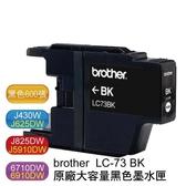 【原廠】brother LC-73BK 黑色墨水匣 《大容量約600頁》-盒裝