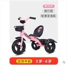 龍鳳奇兒童三輪車寶寶腳踏車1-3-5-6歲2嬰兒手推車小孩自行車童車 MKS快速出貨