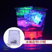 4顆1組賣 LED冰塊燈 發光冰塊 遇水就亮 婚禮/派對/香檳塔/酒吧/夜店/演唱會 七彩發光(79-3676)