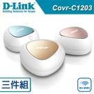 【免運費】D-Link 友訊 COVR-C1203 AC1200 雙頻全覆蓋 家用 Wi-Fi系統 無線路由器 Covr-C1203
