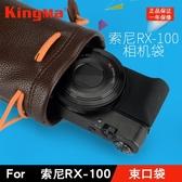 相機包 勁碼相機保護套for索尼黑卡RX100 M2 M3 M4 M5 WX500 HX60 HX90相機包保護皮套保護袋 【米家科技】