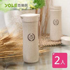 【YOLE悠樂居】北歐小麥秸稈防滑環保水杯360mL(2入)