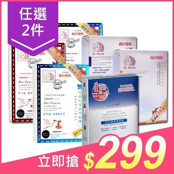 【兩件$299】森田藥粧 保濕/玻尿酸/透潤/極緻面膜(盒) 多款可選【小三美日】