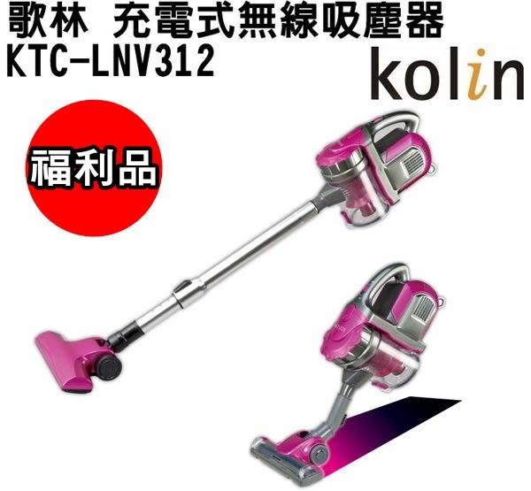 (福利品)【歌林】充電式無線吸塵器KTC-LNV312 保固免運-隆美家電