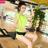 瑜伽服 新品時尚寬鬆速干性感健身房運動跑步服套裝女短袖瑜伽服