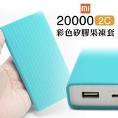 小米 20000mAh 2C 行動電源 專用 保護套 果凍套鋁合金屬 行動電源 2C專用