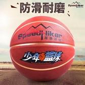 全館83折兒童幼兒園小孩子學生橡膠籃球男女3-67-12歲5五號青少年訓練藍球