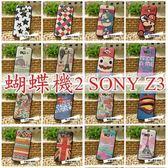 【紅荳屋】SONY Xperia Z3 D6653 蝴蝶機 2 可愛卡通TPU軟殼手機殼皮套保護套