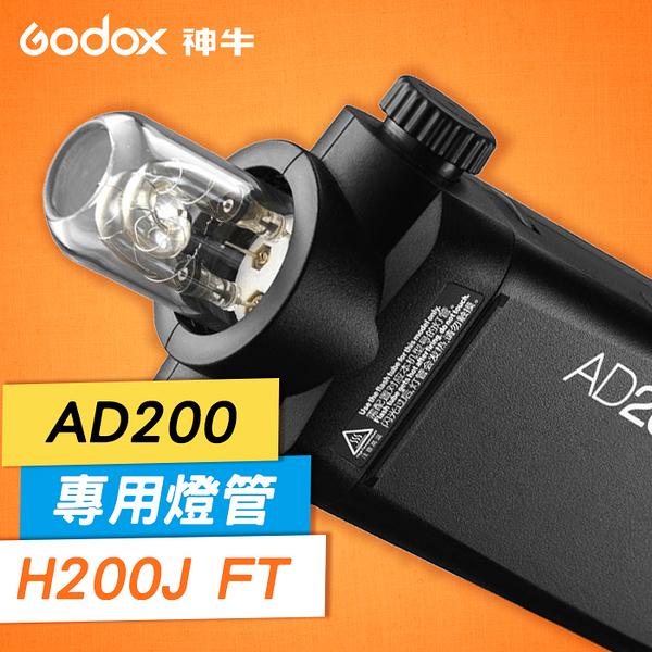 【現貨】AD200Pro 專用 燈管 神牛 Godox 閃光燈 閃燈 棚燈型 燈泡 裸燈 閃光燈管 H200J FT