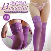 情趣網襪 情趣用品性感絲襪 魅惑情迷!性感美腿蕾絲花邊長筒絲襪﹝紫色﹞【531003】