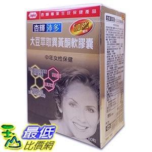 [玉山最低比價網] 杏輝沛多大豆萃取異黃酮 60粒