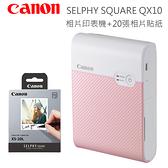 分期零利率 (送束口袋) Canon SELPHY SQUARE QX10 相片印表機 +20張相片貼紙 (公司貨)