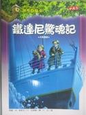 【書寶二手書T8/兒童文學_OGN】神奇樹屋17-鐵達尼驚魂記_瑪麗波奧斯本