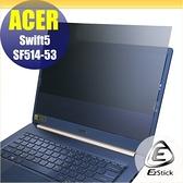 【Ezstick】ACER SF514-53T 筆記型電腦防窺保護片 ( 防窺片 )
