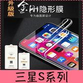 【萌萌噠】三星 Galaxy S9 S8 plus S7edge 超薄隱形膜 金剛水凝膜 前膜+後膜 全透明曲面全覆蓋 防爆