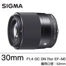 SIGMA 30mm F1.4 DC DN Contemporary for Canon EF-M接環 恆伸公司貨 24期0利率 免運 德寶光學