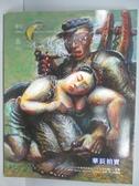 【書寶二手書T2/收藏_QNI】華辰2008春季拍賣會_中國油畫及雕塑當代與多元