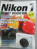 【書寶二手書T1/攝影_WFS】Nikon 1數位相機完全解析V1/J1 完全對應_MyNavi特別編輯