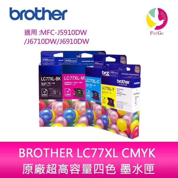 BROTHER LC77XL CMYK 原廠超高容量四色 墨水匣 適用MFC-J5910DW/J6710DW/J6910DW