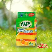 ★買一送一★OP 柑橘除油鑽石晶砂海棉菜瓜布4入【愛買】