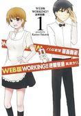 WEB版 WORKING!!迷糊餐廳01