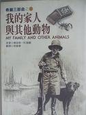 【書寶二手書T1/翻譯小說_ANL】我的家人與其他動物_唐嘉慧, 傑洛德杜瑞