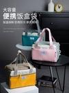 上班族帶飯的飯盒袋子便當袋手提包保溫袋大號大容量鋁箔隔熱加厚 設計師生活百貨