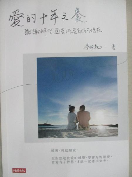 【書寶二手書T8/家庭_LAD】愛的十年之養-謝謝那些過去所造就的現在_李佩甄