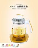 養生壺 110V伏多功能日本美國加拿大留學全自動加厚玻璃食品級 童趣