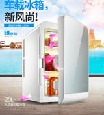 20L雙制冷車載迷你小冰箱小型家用宿舍冷藏二人世界單雙門式 名購居家 igo 220v