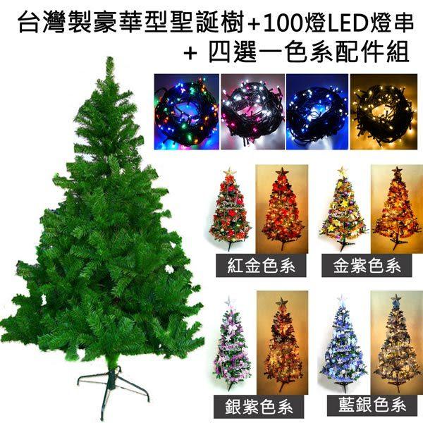台灣製造 6呎 / 6尺(180cm)豪華版綠聖誕樹 (+飾品組)+100燈LED燈2串(附控制器跳機) (本島免運費)