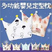 嬰兒枕頭 皇冠兒童機能型防扁頭定型枕-321寶貝屋