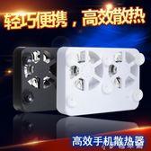 手機散熱器 手機散熱器降溫便攜支架吸盤充電寶式靜音風扇貼 伊鞋本鋪