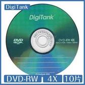 浩瀚 DigiTank DVD-RW 4X 10片 光碟 DVD