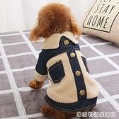 秋冬裝加厚狗狗棉衣寵物衣服比熊貴賓博美泰迪衣服吉娃娃牛仔棉衣 居家物語