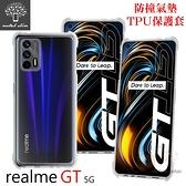 快速出貨 Metal-Slim realme GT 5G 軍規 防撞氣墊TPU 手機保護套