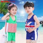 德國兒童游泳裝備浮力泳衣女孩男童寶寶連體浮力背心兒童救生衣YYJ 解憂雜貨鋪